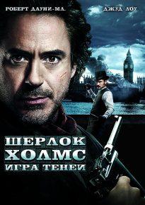 Постер к фильму: Шерлок Холмс: Игра теней