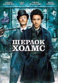 Постер к фильму: Шерлок Холмс